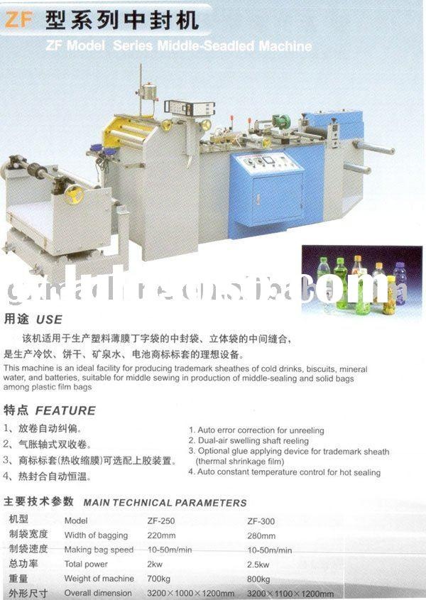 Middle sealing plastic film roll bag packaging making machine
