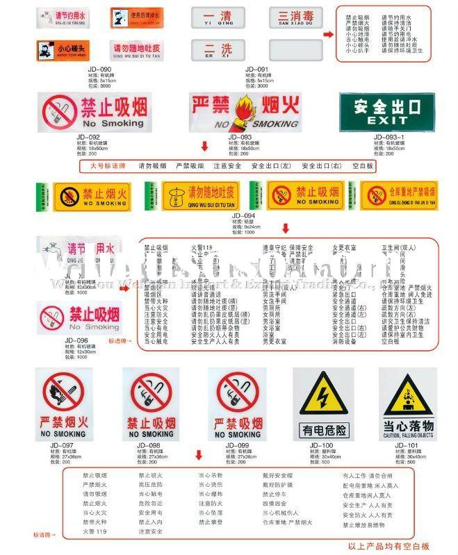 Security Safety Signs Signs/road Signs/security