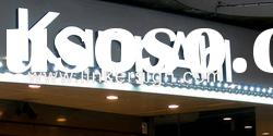 professional frontlit LED channel letter hotel signs with high quality/long life span