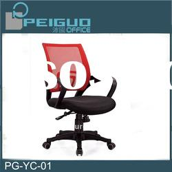 2011# PG-YC-01 New Style Mesh office chair part