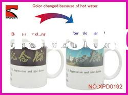 2012 Ceramic partly color changing mug/cup